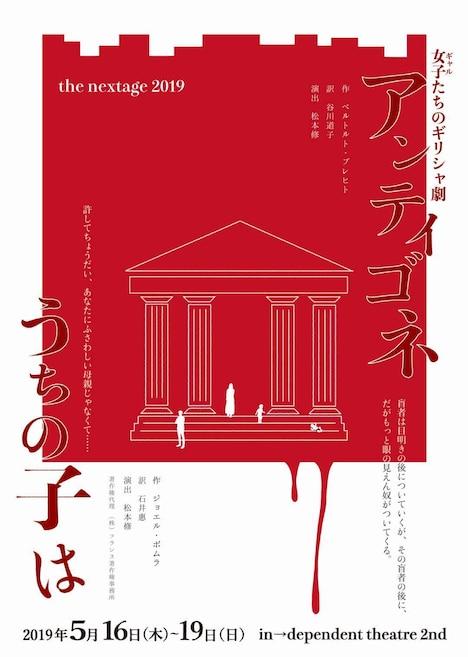 the nextage 第5回公演「女子(ギャル)たちのギリシャ劇 アンティゴネ」「うちの子は」チラシ表