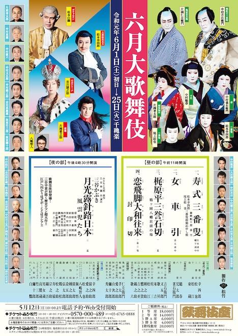 「六月大歌舞伎」チラシ