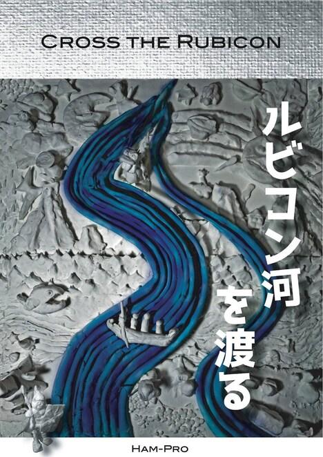 札幌ハムプロジェクト 全体興行「ルビコン河を渡る Cross the Rubicon」チラシ