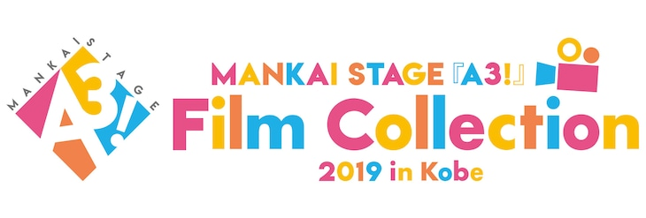 「MANKAI STAGE『A3!』Film Collection 2019 in Kobe」ロゴ