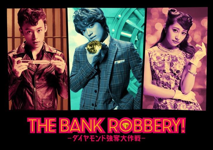 「THE BANK ROBBERY! ~ダイヤモンド強奪大作戦~」ビジュアル
