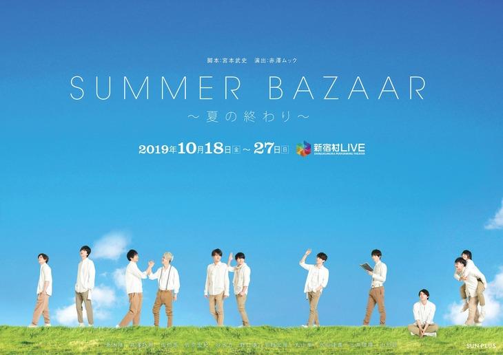 SUNPLUS 第1回公演「SUMMER BAZAAR~夏の終わり~」ビジュアル