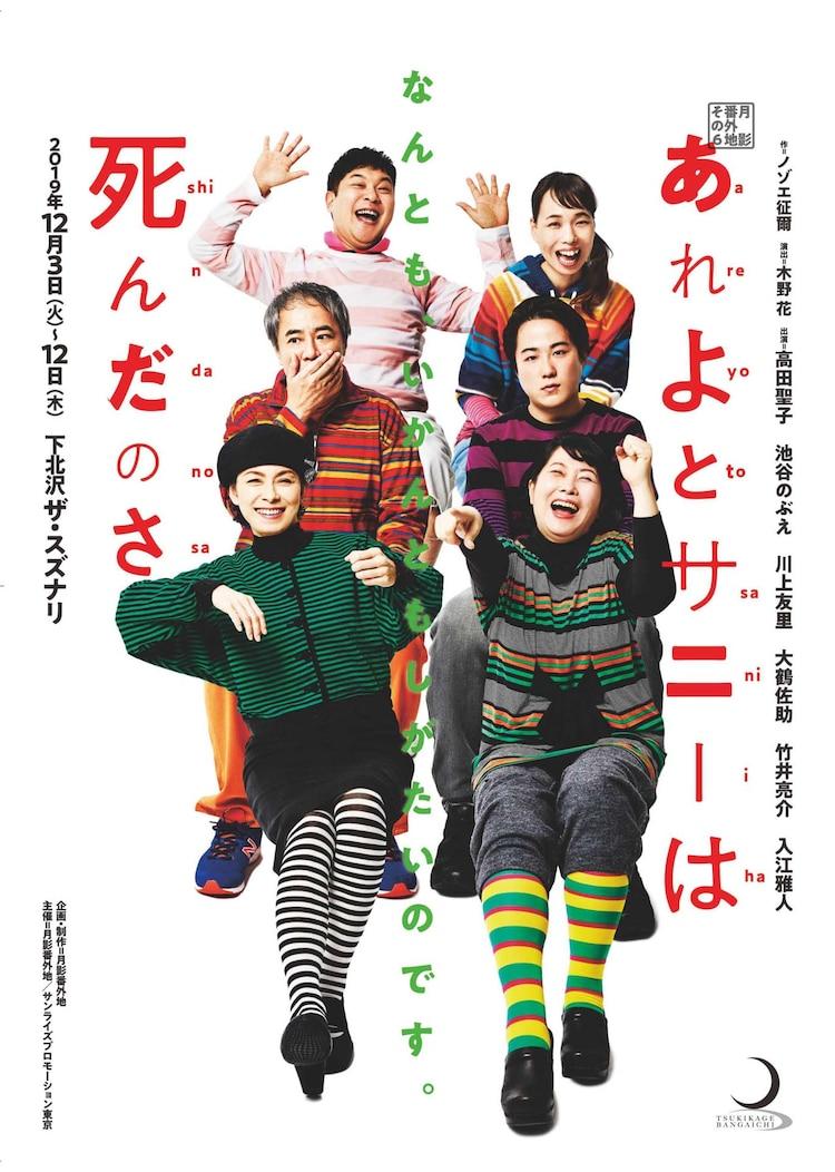 高田聖子のユニット月影番外地、次回公演は「あれよとサニーは死んだの ...