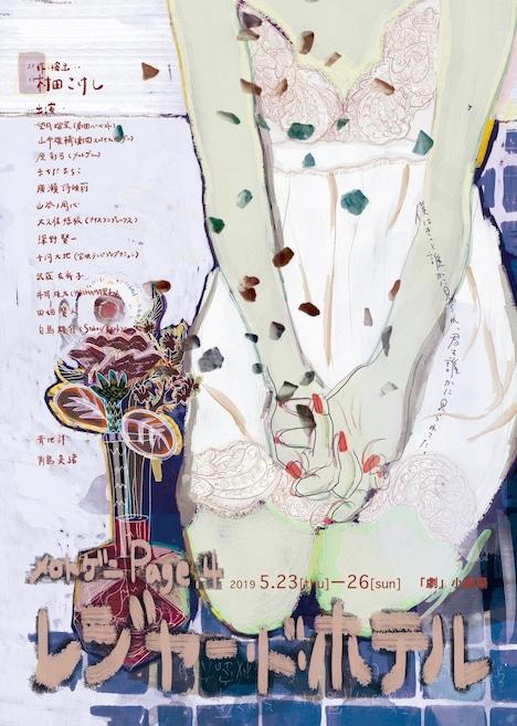 メロトゲニ page.4「レジャー・ド・ホテル」チラシ表