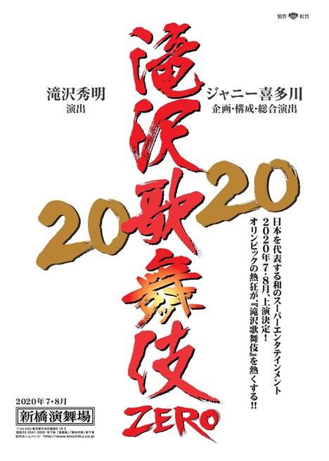 「滝沢歌舞伎ZERO 2020」ビジュアル