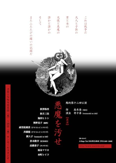 鵺的 第12回公演「悪魔を汚せ【再演】」ビジュアル