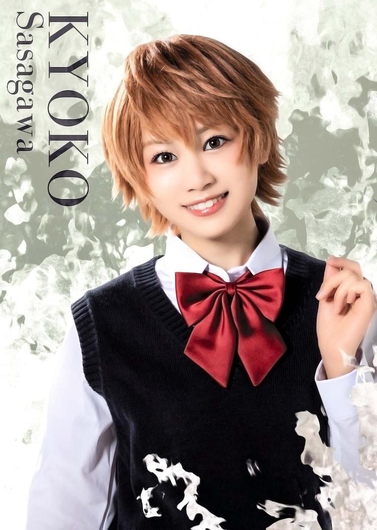 伊藤優衣扮する笹川京子。