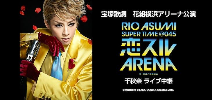 宝塚歌劇花組「RIO ASUMI SUPER TIME@045『恋スルARENA』」ライブビューイング告知ビジュアル