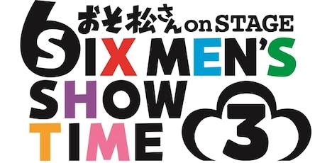 舞台「おそ松さん on STAGE ~SIX MEN'S SHOW TIME 3~」ロゴ