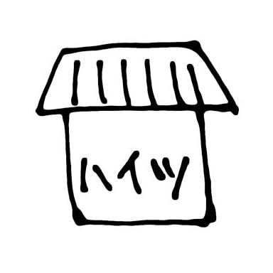屋根裏ハイツのロゴ。