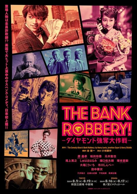「THE BANK ROBBERY!~ダイヤモンド強奪大作戦~」メインビジュアル