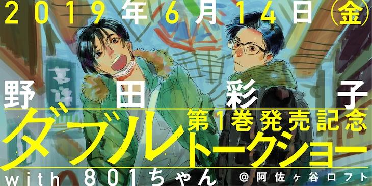 「『ダブル』第1巻発売記念トークショーwith801ちゃん 漫画と演劇の夜」告知ビジュアル