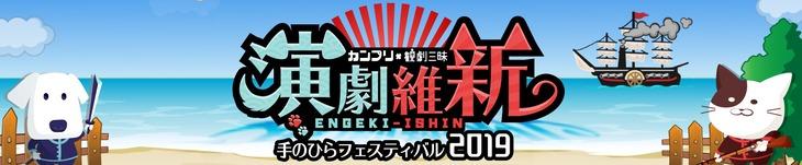 「カンプリ×観劇三昧 手のひらフェスティバル2019」ビジュアル