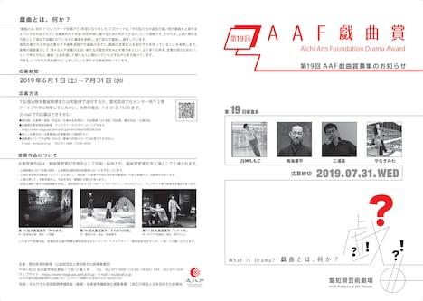 第19回AAF戯曲賞戯曲募集チラシ表
