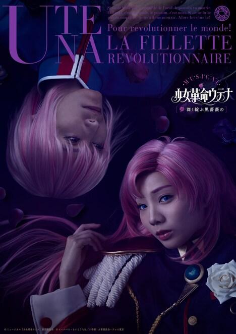ミュージカル「少女革命ウテナ~深く綻ぶ黒薔薇の~」第2弾キービジュアル