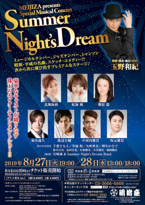 MEIJIZA presents Special Musical Concert「Summer Night's Dream」チラシ