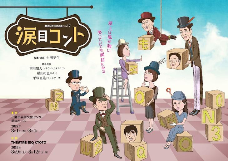 MONO特別企画 vol.7「涙目コント」チラシ表