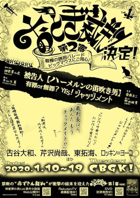 「おとぎ裁判~第2審~」チラシ