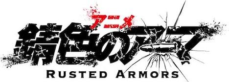 アニメ「錆色のアーマ」ロゴ