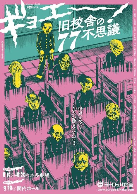 ヨーロッパ企画 第39回公演「ギョエー!旧校舎の77不思議」関東版チラシ (c)楳図かずお/小学館