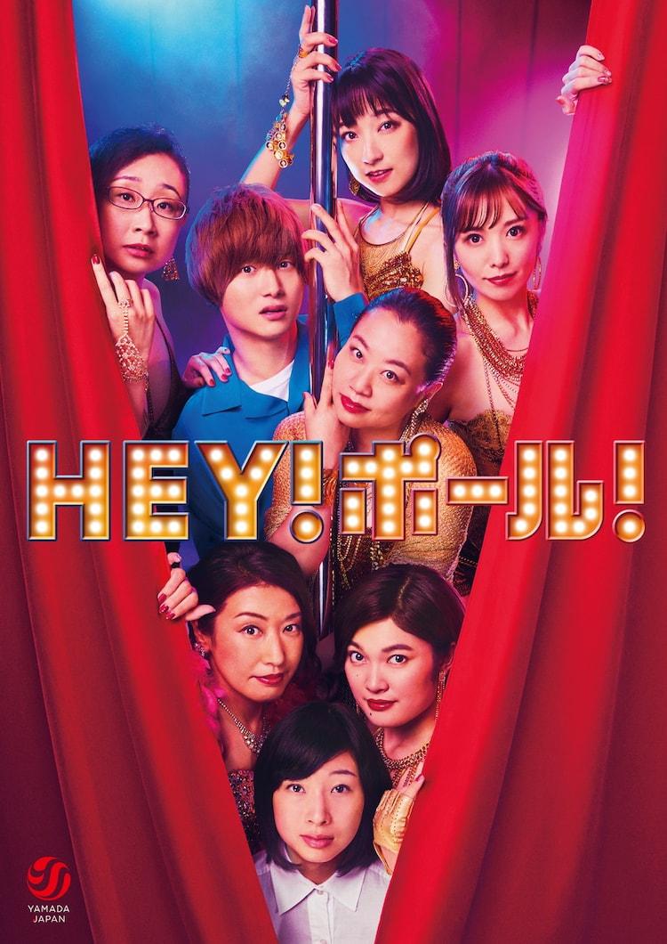 山田ジャパン公演「HEY!ポール!」メインビジュアル