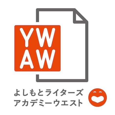 よしもとライターズアカデミーウエストのロゴ。