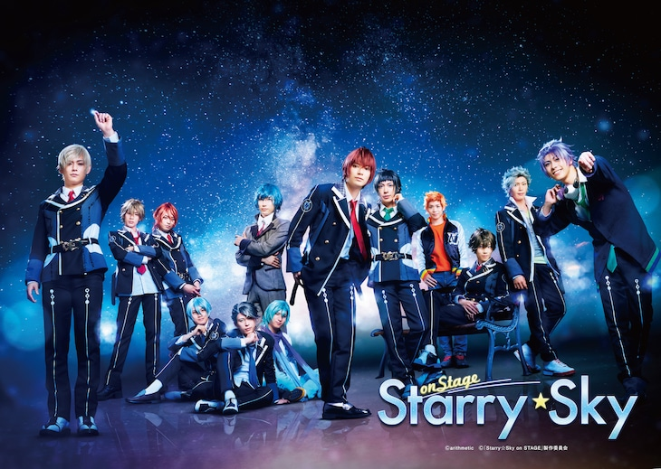 「Starry☆Sky on STAGE」キービジュアル