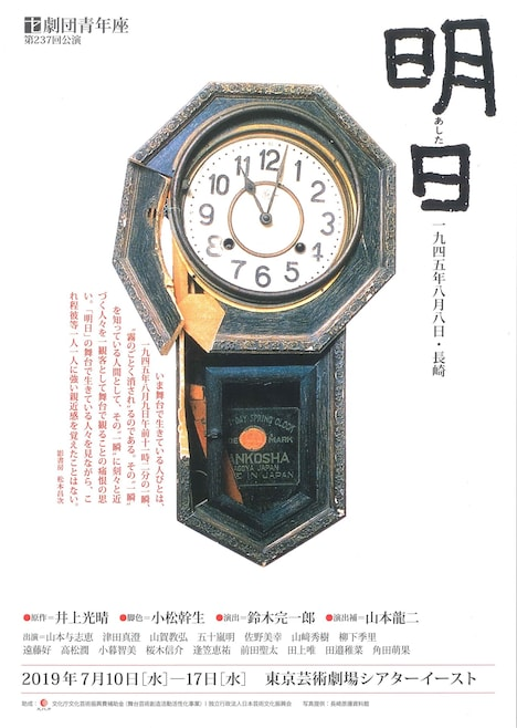 劇団青年座 第237回公演「明日-1945年8月8日・長崎」チラシ表