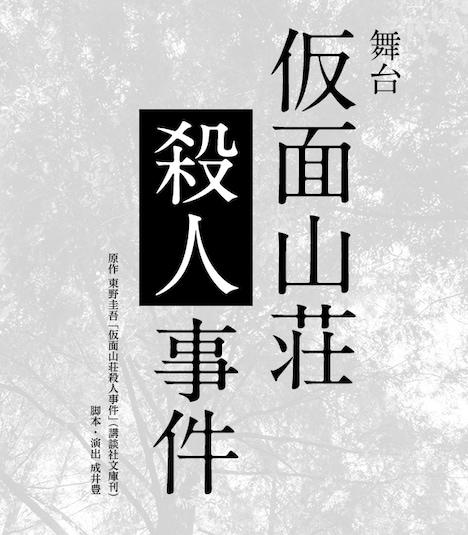 舞台「仮面山荘殺人事件」告知ビジュアル