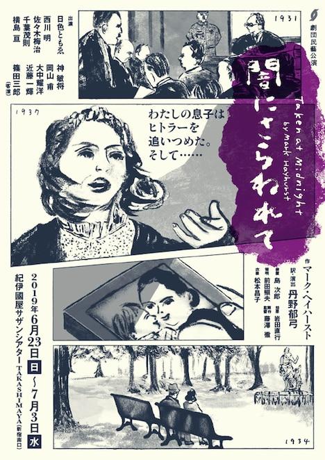 劇団民藝「闇にさらわれて」チラシ表