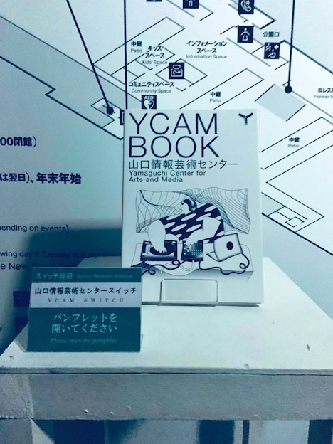 スイッチ総研×YCAM 特別納涼企画 館内ツアー型スイッチ「あなたの知らない夜のYCAM」ビジュアル