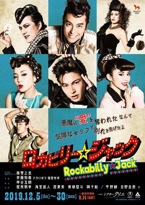 ミュージカル「ロカビリー☆ジャック」チラシ表