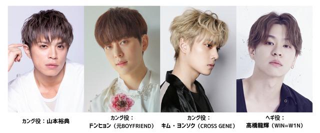 左から山本裕典、ドンヒョン、キム・ヨンソク(CROSS GENE)、高橋龍輝(WIN=W1N)。