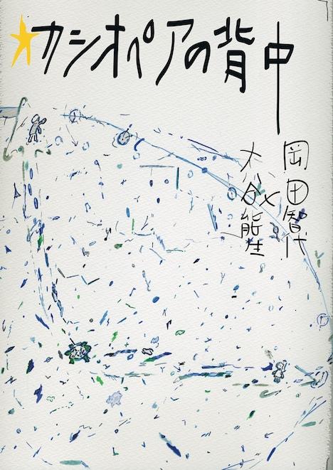 岡田智代×大谷能生「カシオペアの背中」ビジュアル