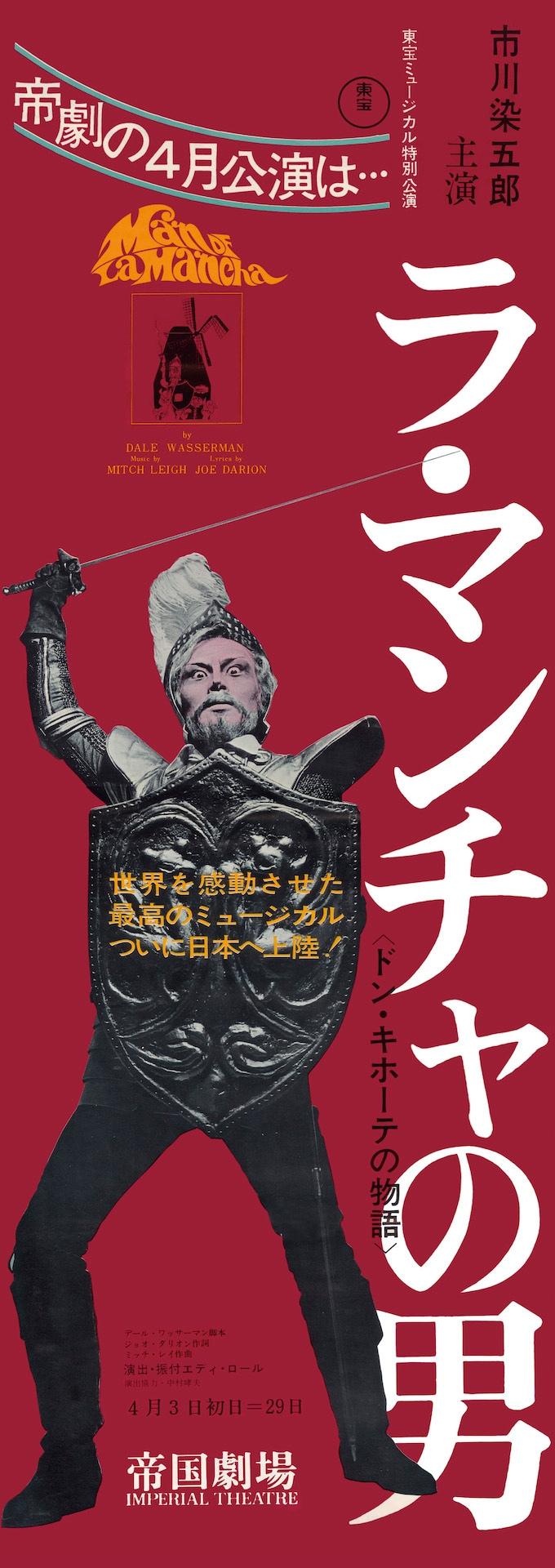 「ラ・マンチャの男」日本初演時の告知ポスター。(写真提供:東宝演劇部)
