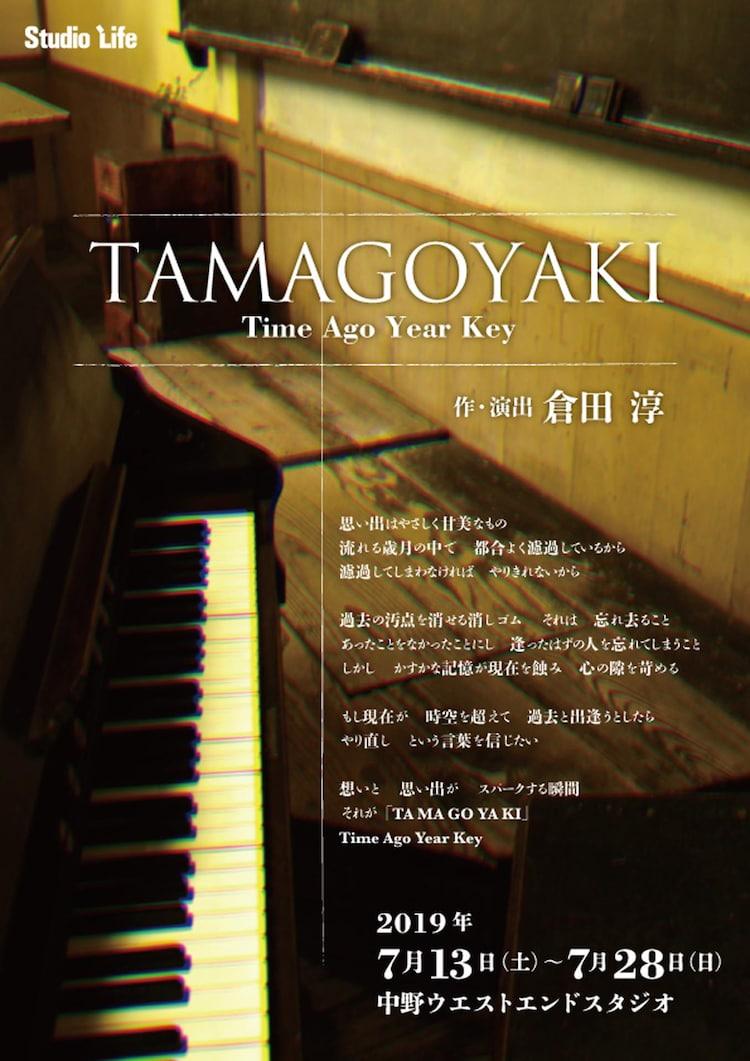 スタジオライフ「TAMAGOYAKI~Time Year Ago Key~」チラシ