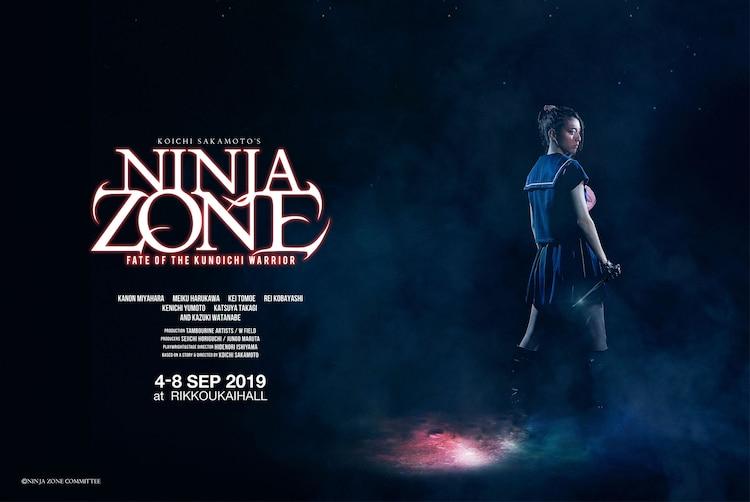 「NINJA ZONE ~FATE OF THE KUNOICHI WARRIOR~」ビジュアル