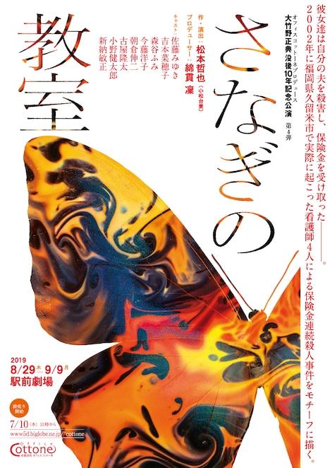 オフィスコットーネプロデュース 大竹野正典没後10年記念公演 第4弾「さなぎの教室」チラシ表