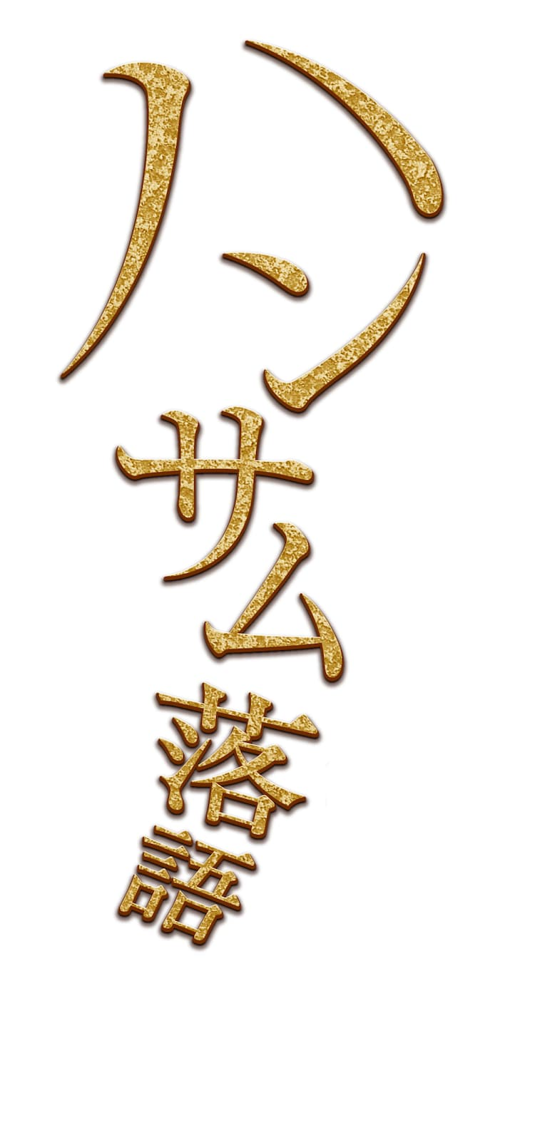 「ハンサム落語」ロゴ