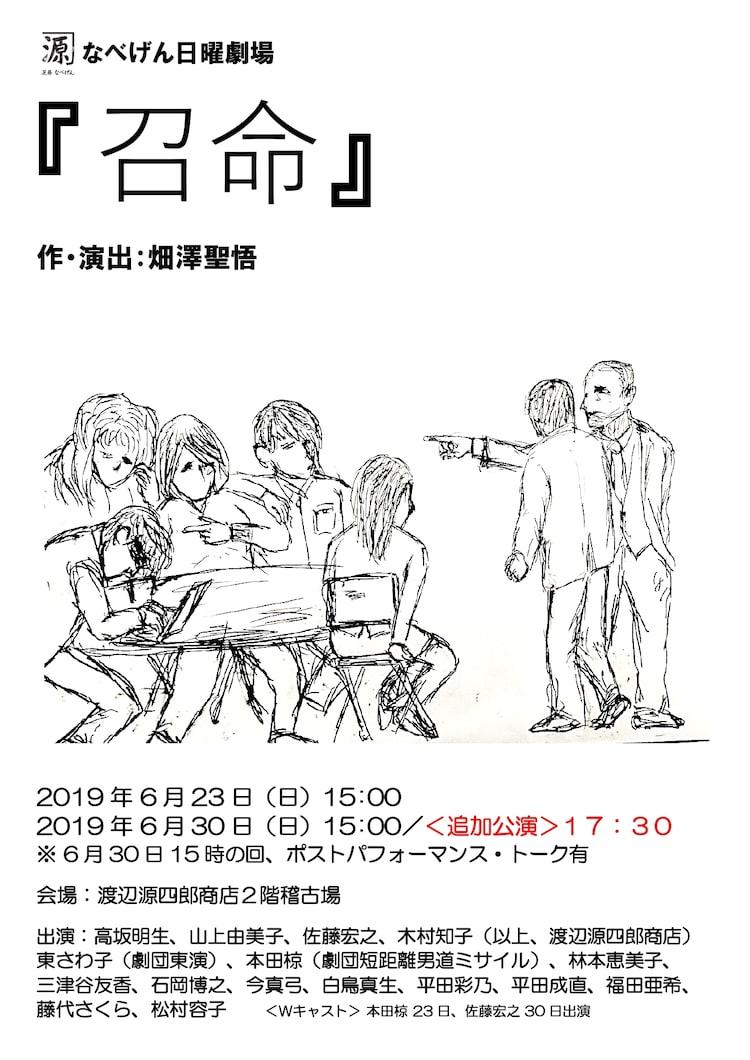 渡辺源四郎商店「なべげん日曜劇場『召命』」チラシ表