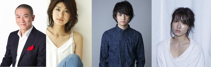 タグステ「夕-ゆう-」出演者。左から三又又三、石井美絵子、伊崎右典、今野杏南。