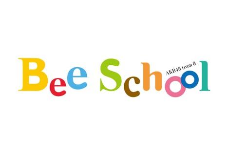 AKB48 チーム8公演「Bee School」ロゴ
