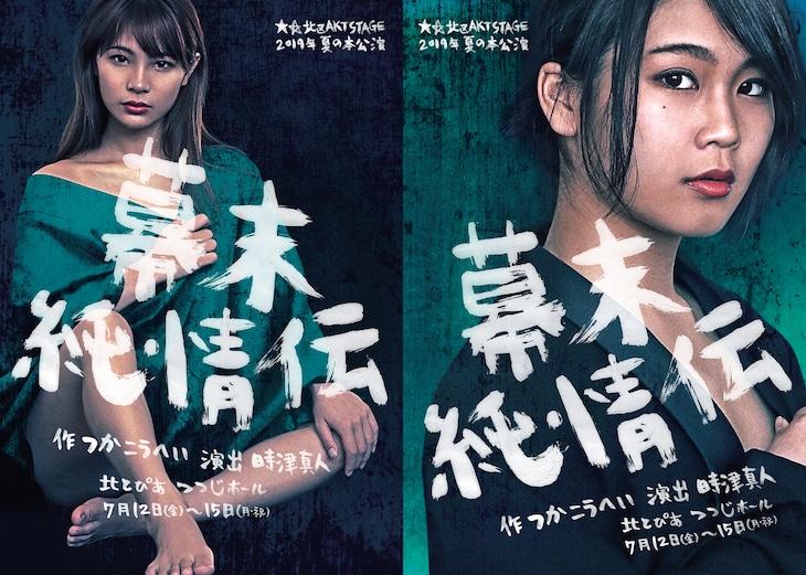 ★☆北区AKT STAGE 2019年夏の本公演「幕末純情伝」チラシ表