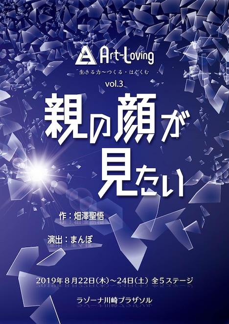 Art-Loving vol.3「親の顔が見たい」チラシ表