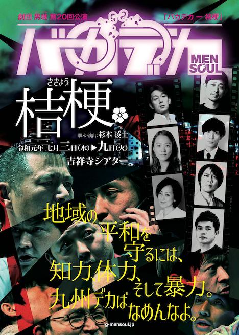 劇団男魂(メンソウル)第20回本公演「バカデカ 桔梗(ききょう)」チラシ表