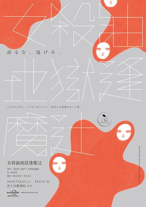 エイチエムピー・シアターカンパニー 現代日本演劇のルーツVII「女殺油地獄逢魔辻」チラシ表