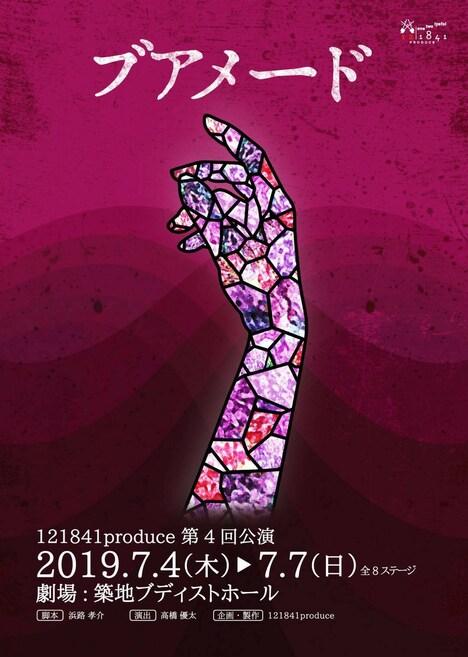121841produce 第4回公演舞台「ブアメード」チラシ表