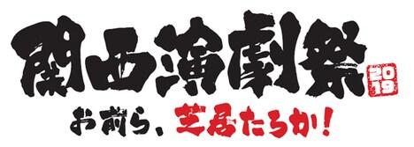 「『関西演劇祭』お前ら、芝居たろか!」ロゴ