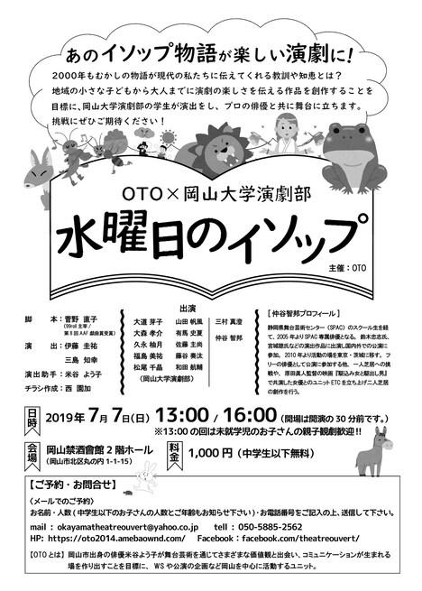 OTO×岡山大学演劇部「水曜日のイソップ」チラシ