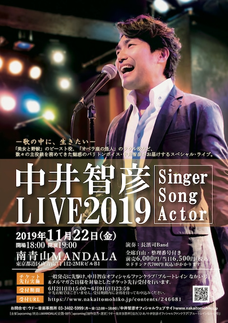「中井智彦 LIVE2019 - Singer Song Actor -」チラシ